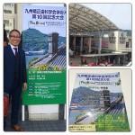九州矯正歯科学会2015 in 長崎
