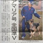 警察犬サクラちゃんの快挙!!